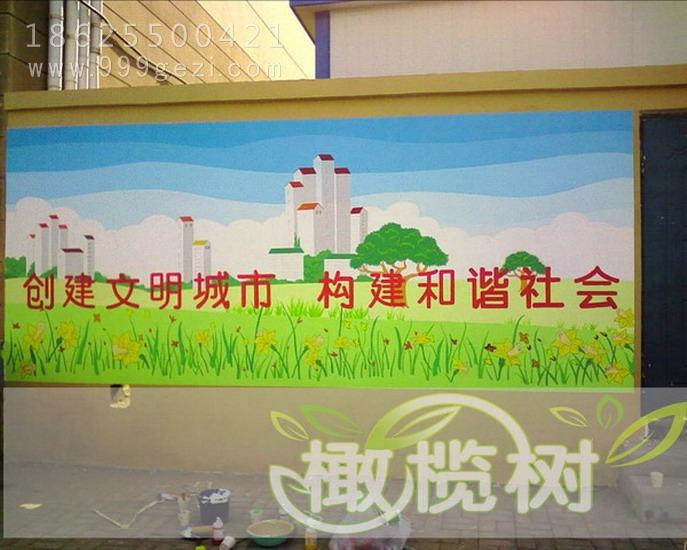 小区文化墙彩绘