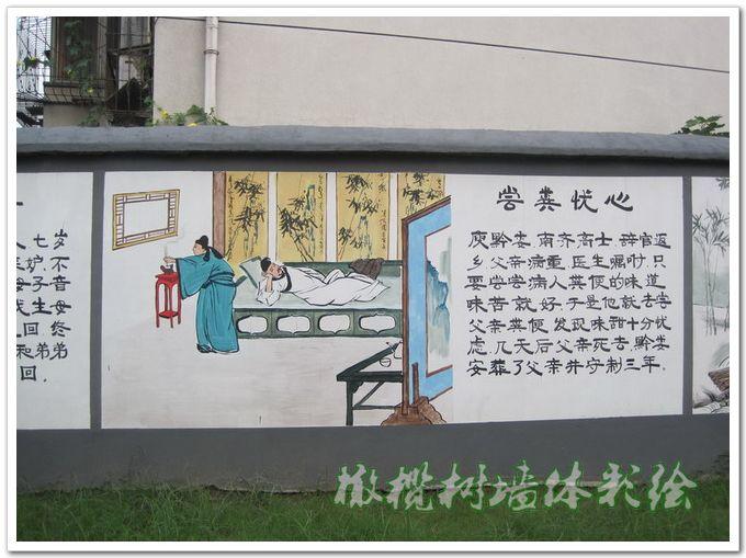 24孝文化墙彩绘
