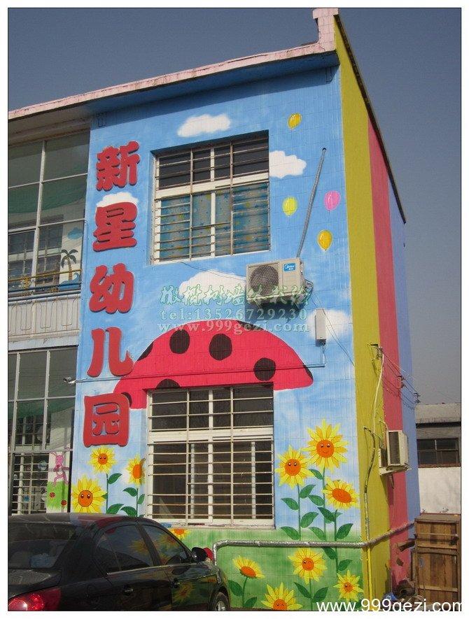 荥阳市丁村幼儿园彩绘案例